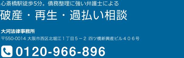 債務整理・自己破産・借金問題に強い弁護士を大阪でお探しなら大河法律事務所。なんば・心斎橋駅からすぐ